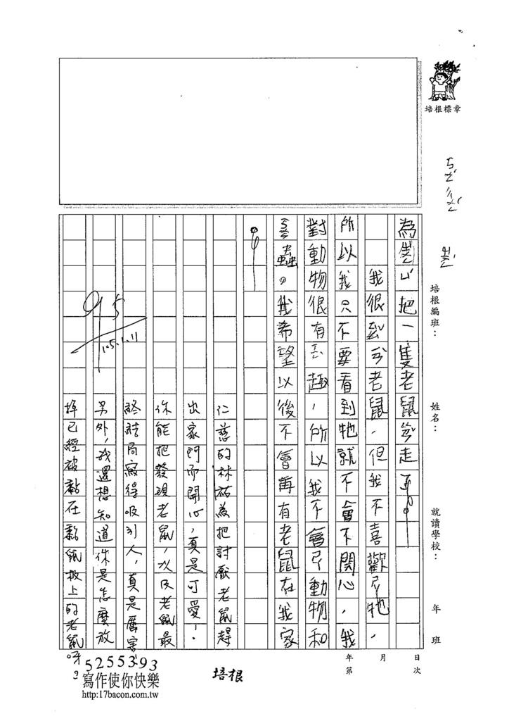 104W3303莊林祐 (2)