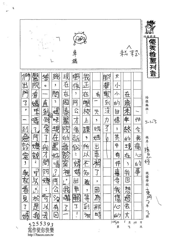 104W3303陳思妤 (1)