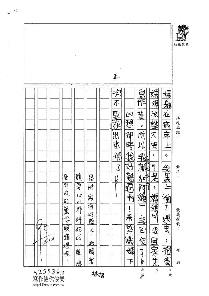 104W3303陳思妤 (2)