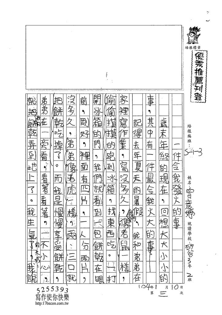 104W3303曾意婷 (1)