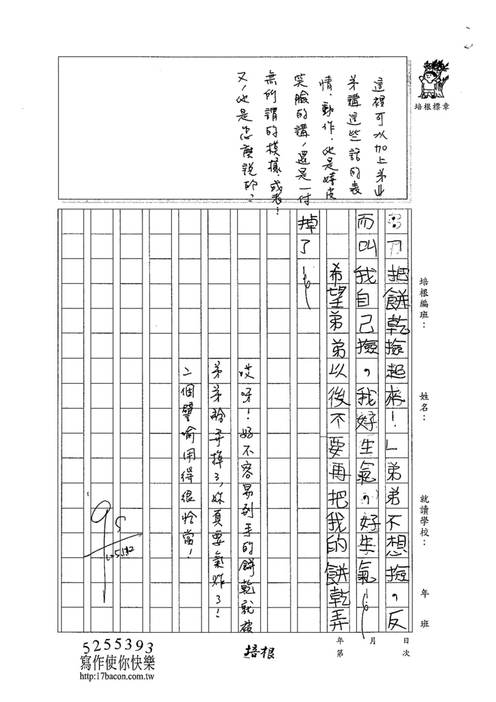 104W3303曾意婷 (2)