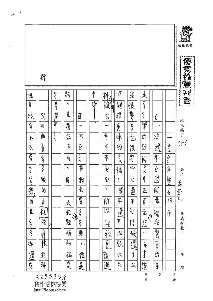 104W3303鄭亦宸 (1)