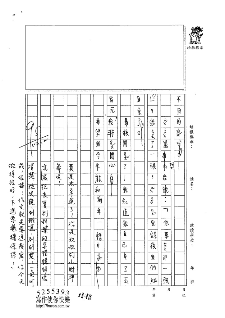 104W3303鄭亦宸 (2)