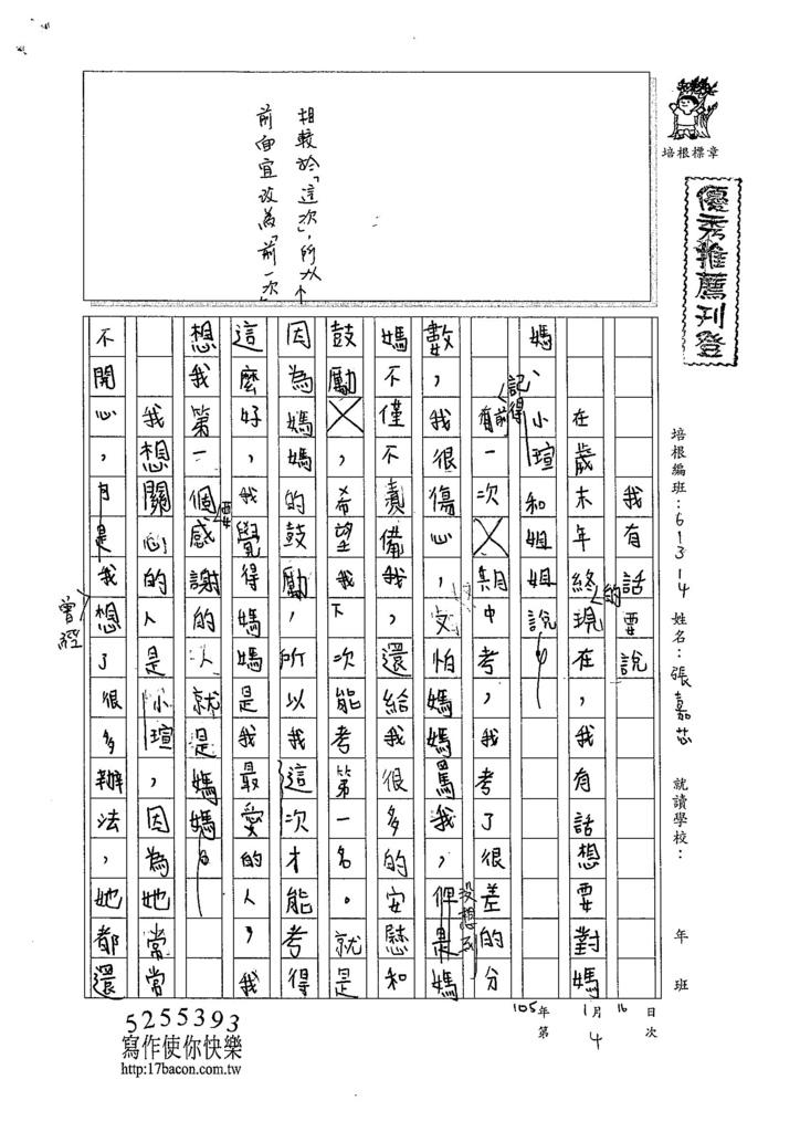 104W4304張嘉芯 (1)