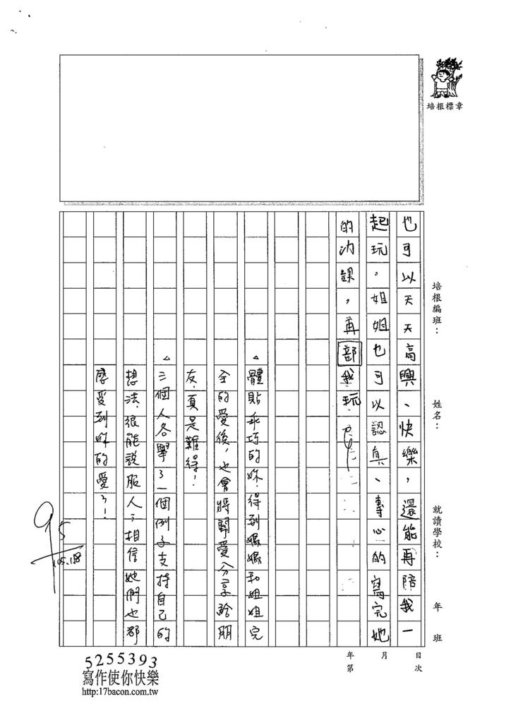 104W4304張嘉芯 (3)