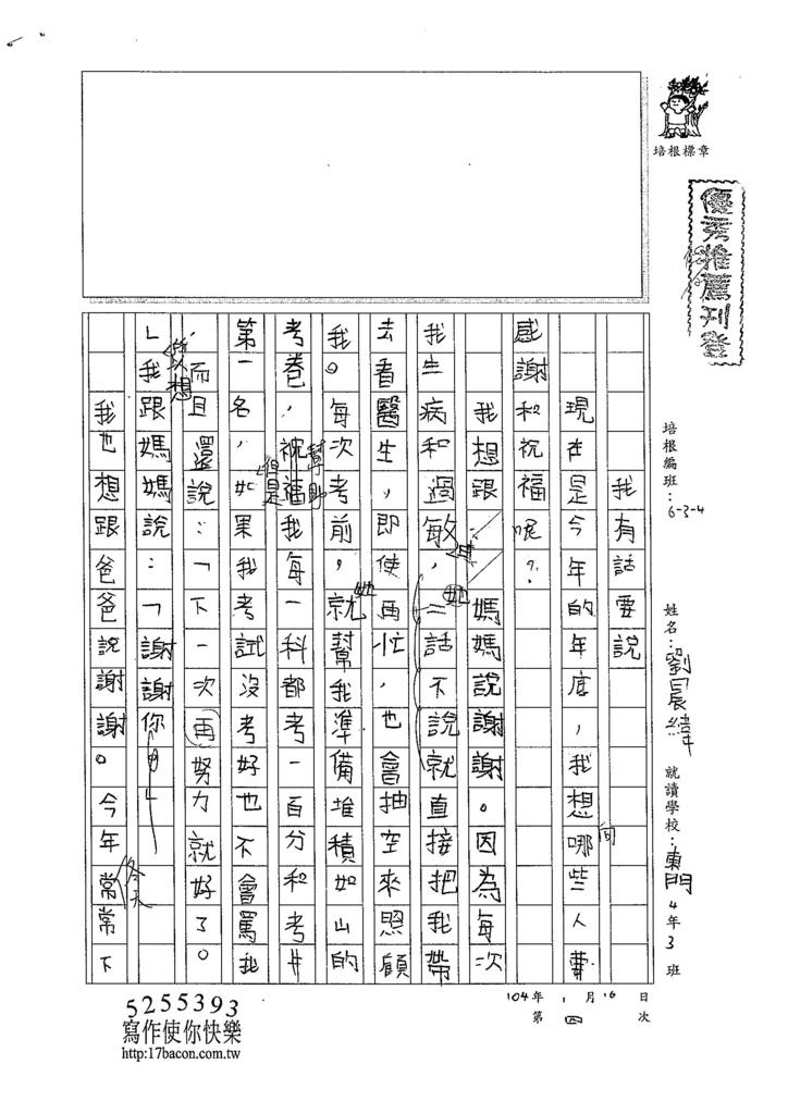 104W4304劉晨緯 (1)