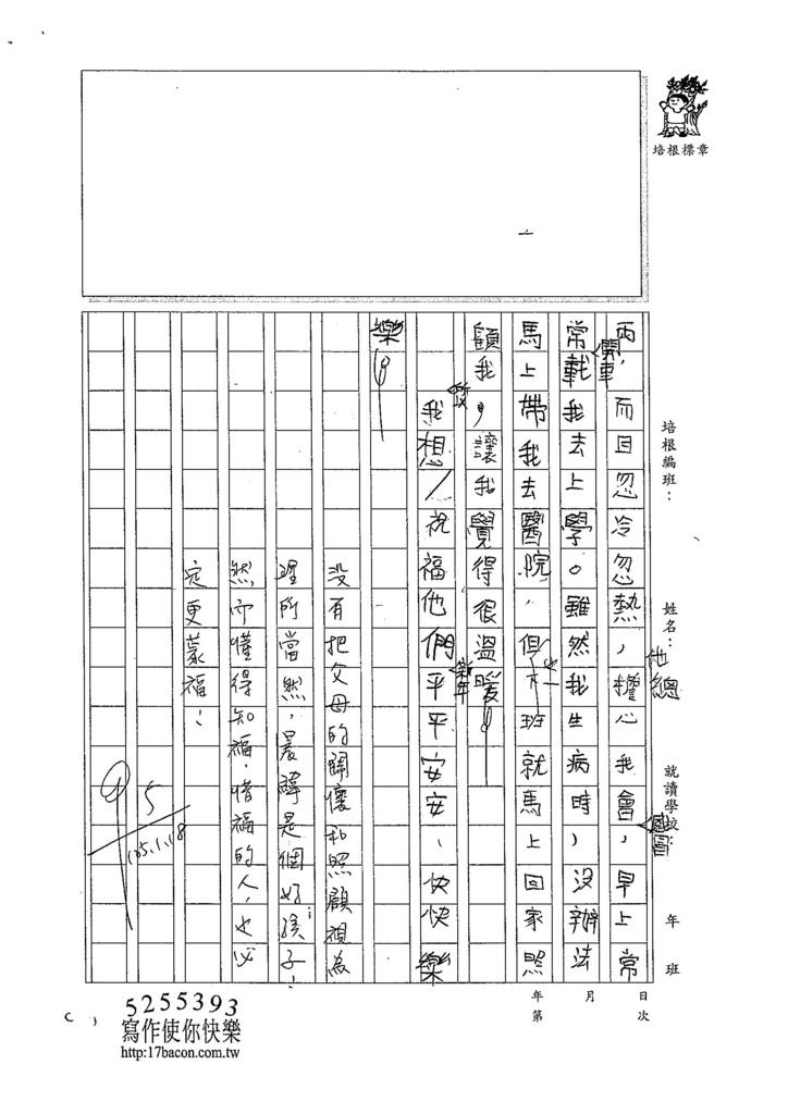 104W4304劉晨緯 (2)