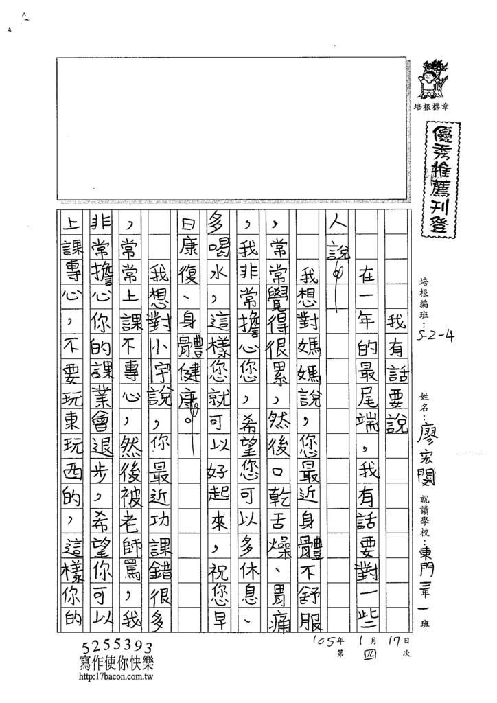 104W4304廖宏閔 (1)