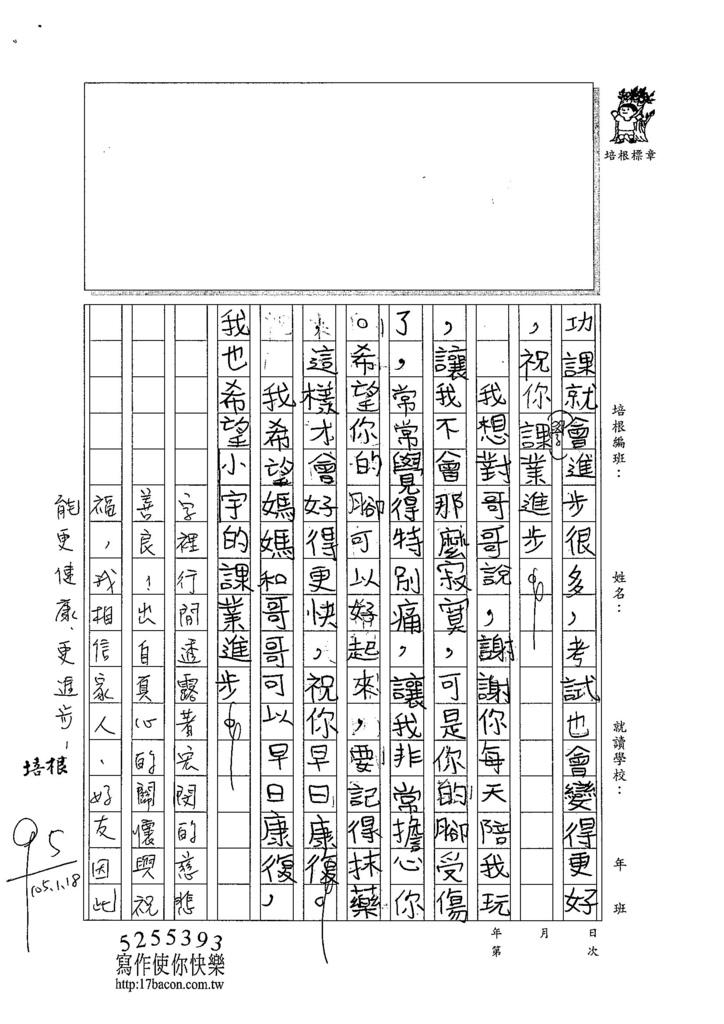 104W4304廖宏閔 (2)