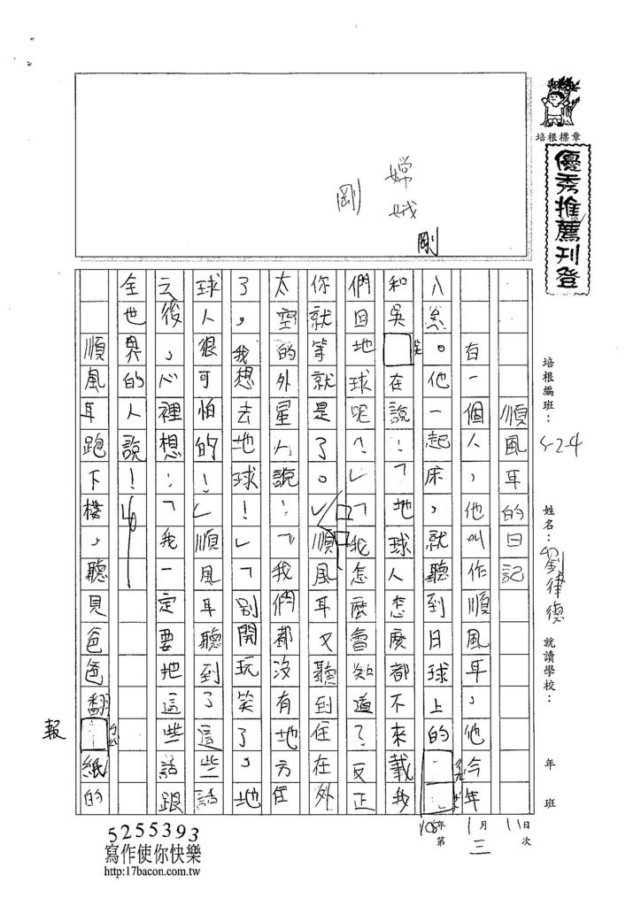 104W4303劉律德 (1)