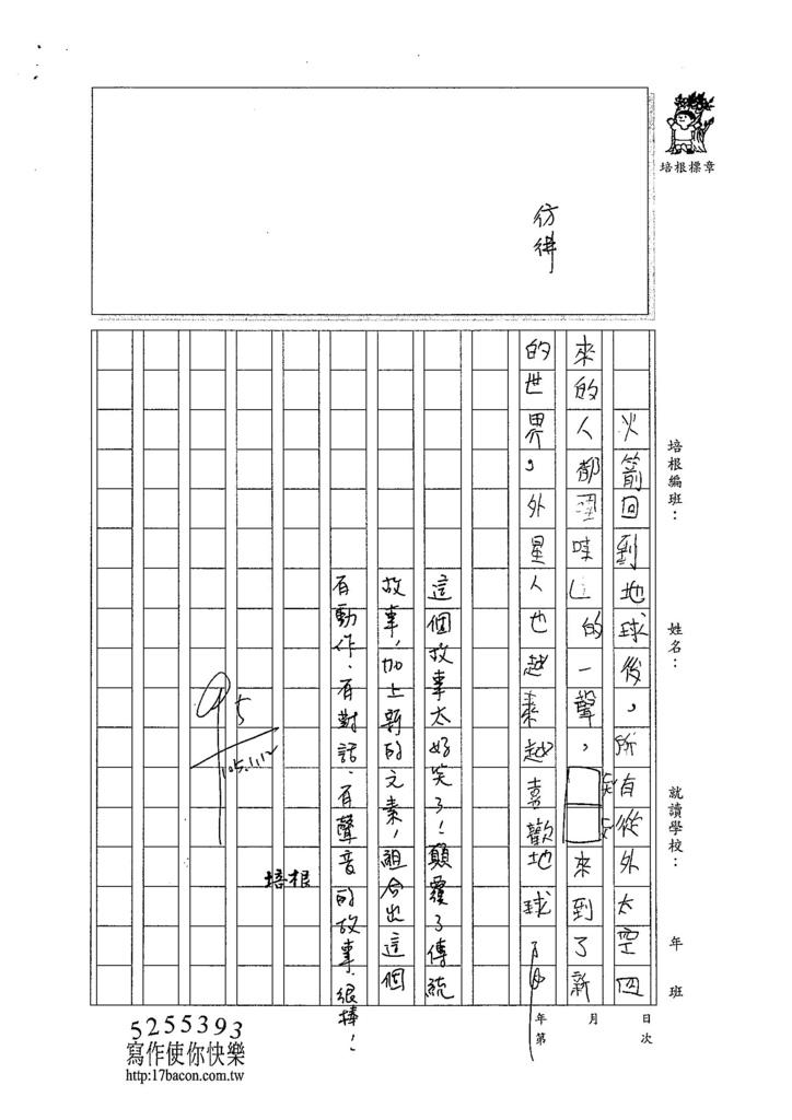 104W4303劉律德 (3)