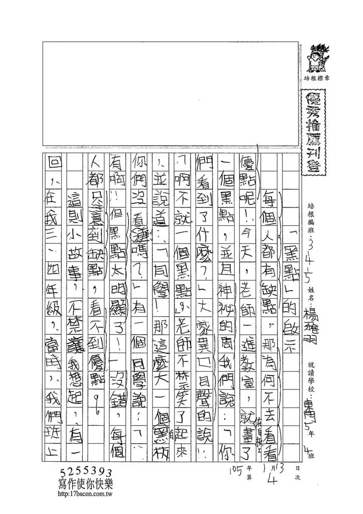 104W5304楊雅羽 (1)