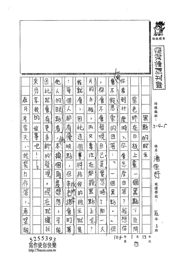 104W5304潘佳妤 (1)