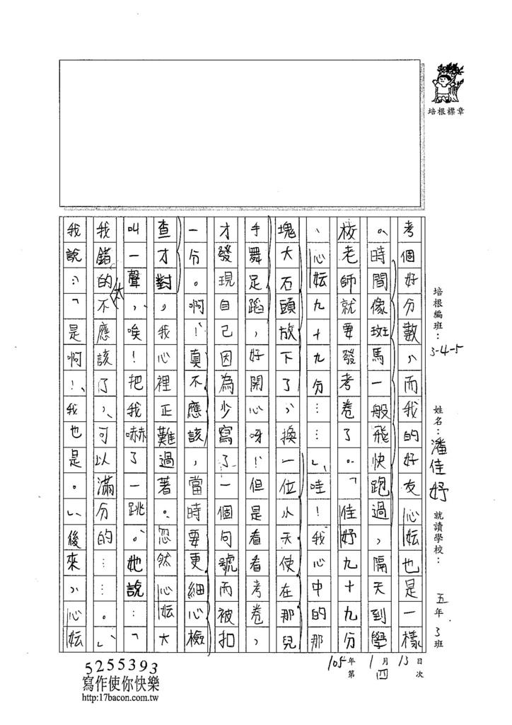 104W5304潘佳妤 (2)