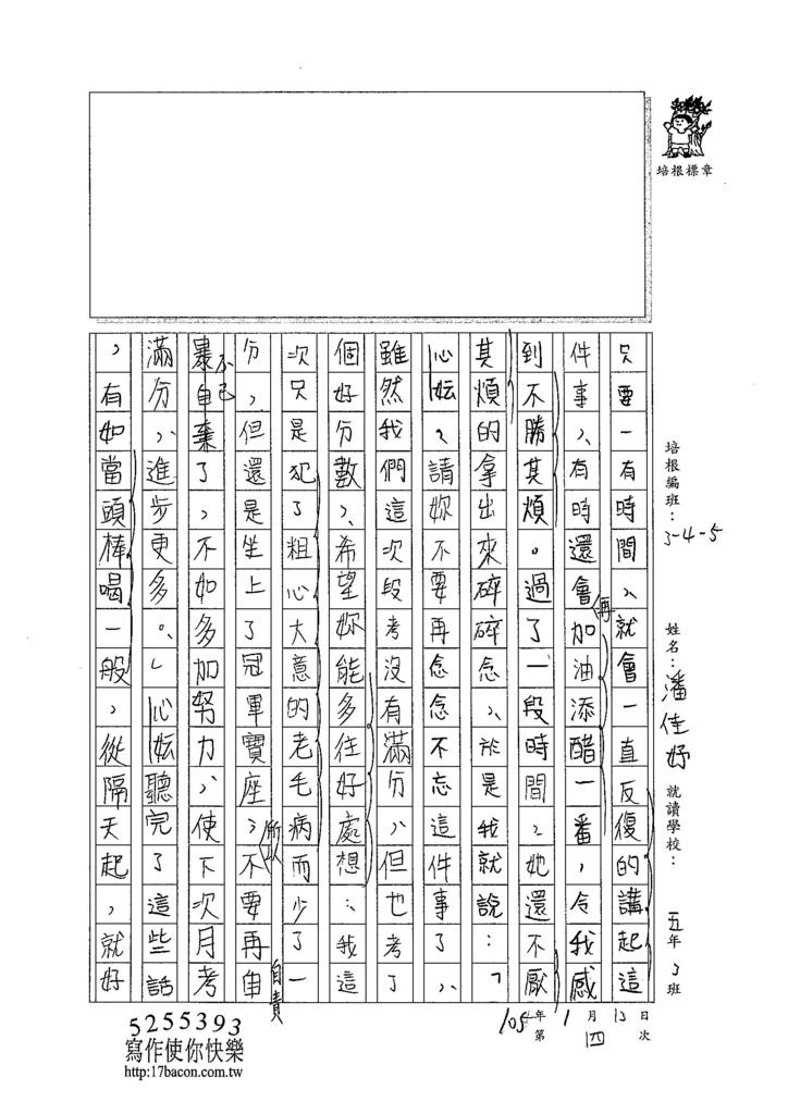 104W5304潘佳妤 (3)