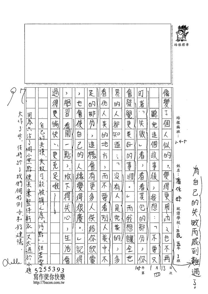 104W5304潘佳妤 (4)