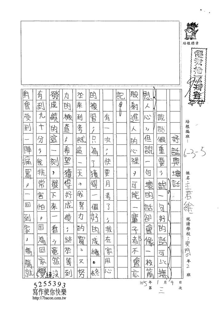 104W5303王君維 (1)