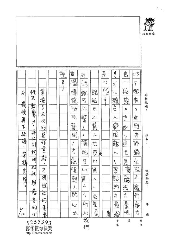 104W5303王君維 (3)
