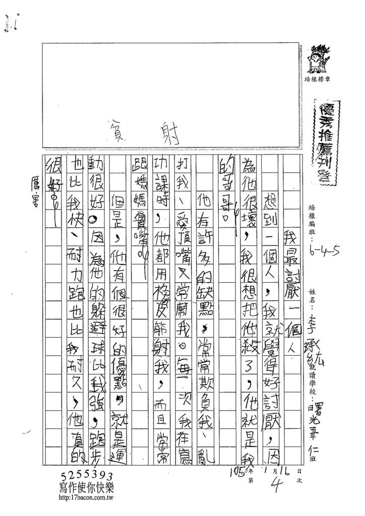 104W5404李承紘 (1)