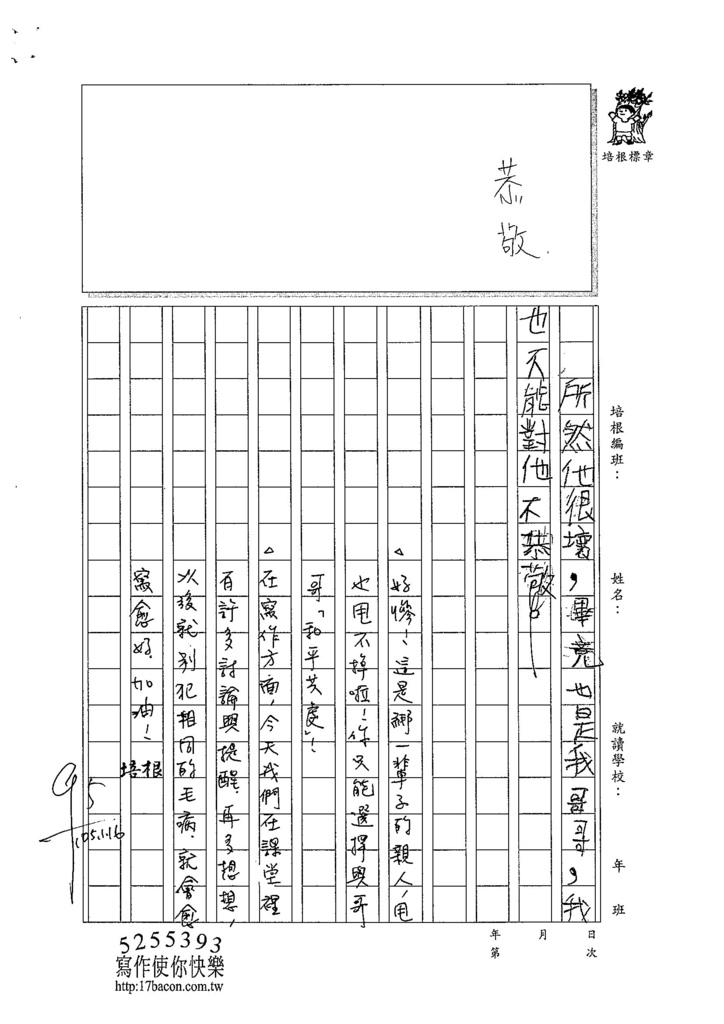 104W5404李承紘 (2)