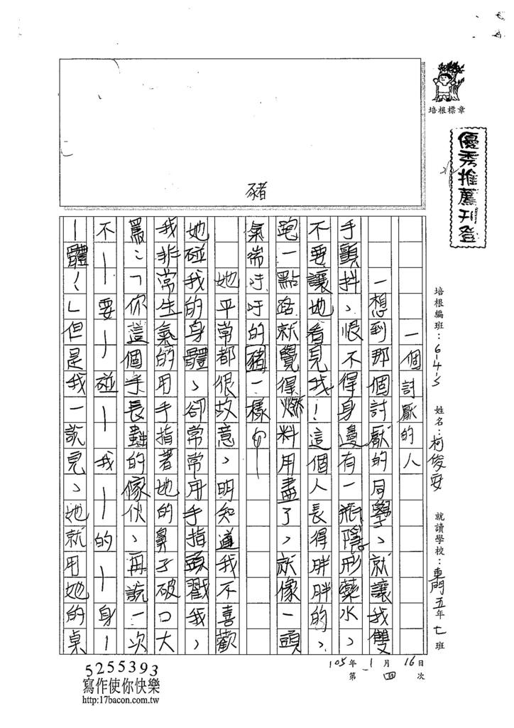 104W5404柯俊安 (1)