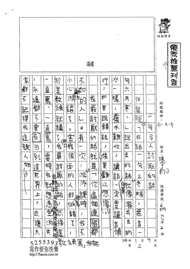104W5303陳宇翔 (1)