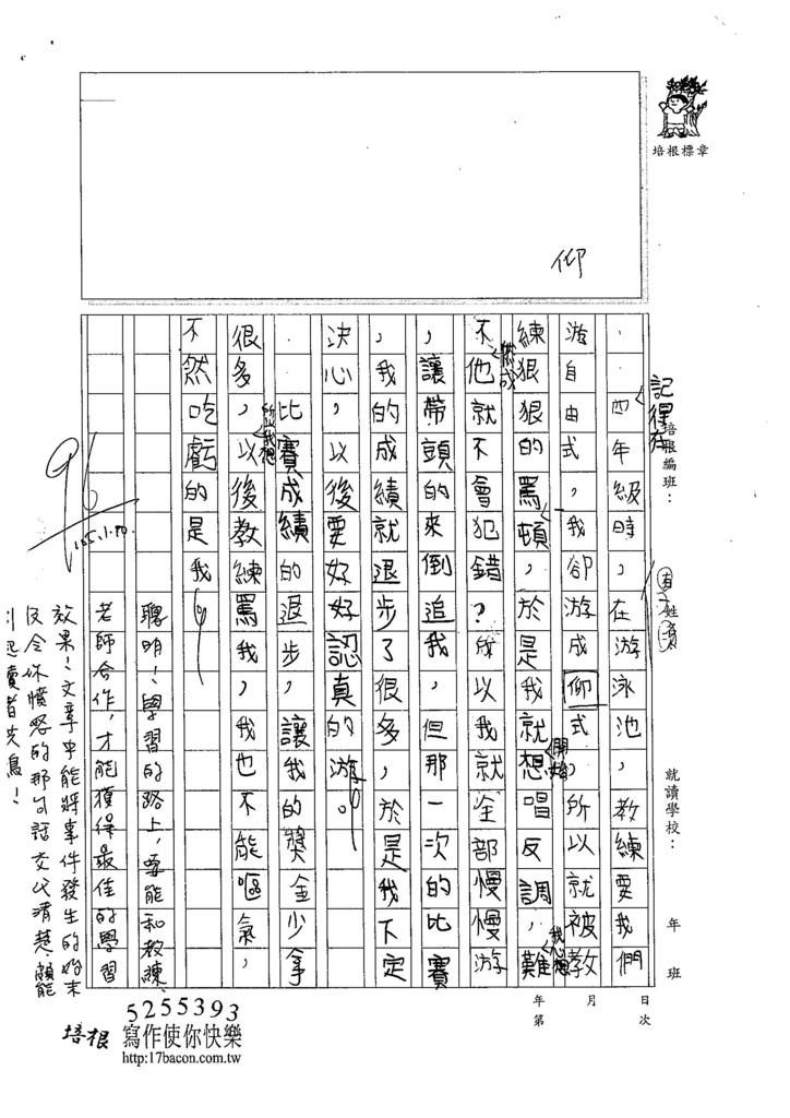 104W5303陳宇翔 (2)