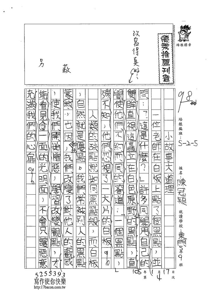 104W5304陳冠穎 (1)