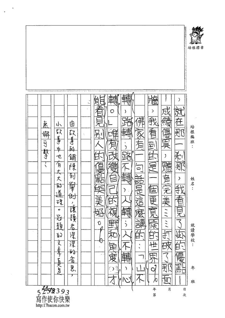 104W5304陳冠穎 (3)