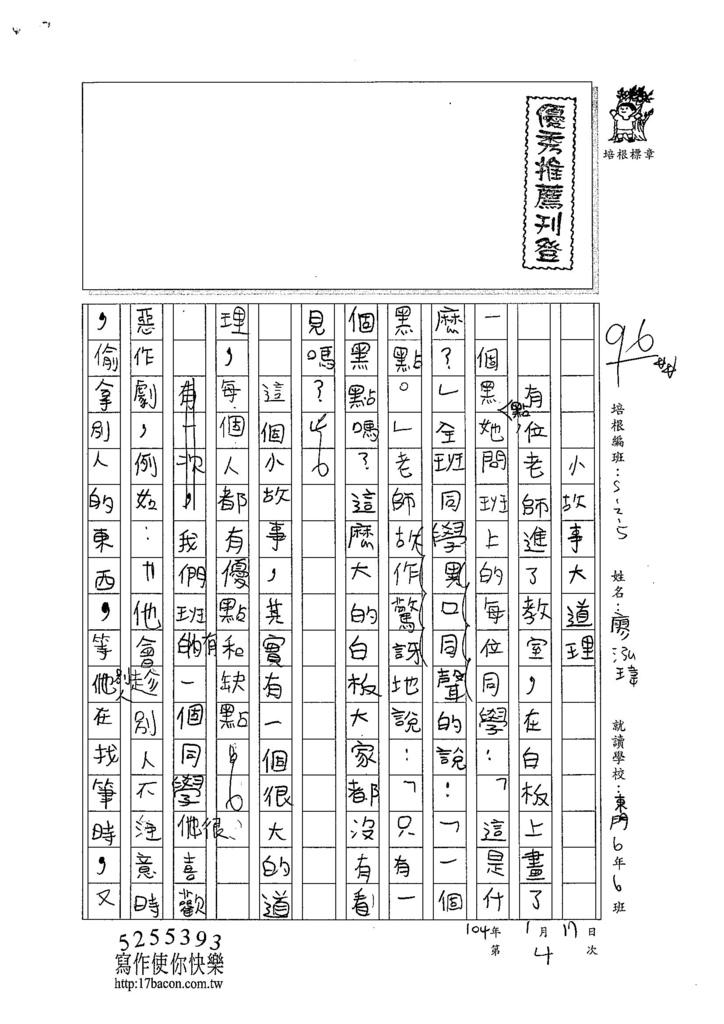 104W5304廖泓瑋 (1)