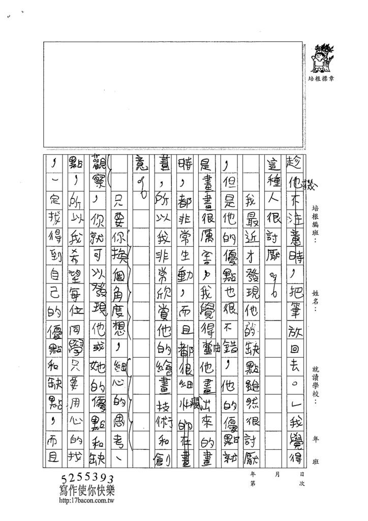 104W5304廖泓瑋 (2)
