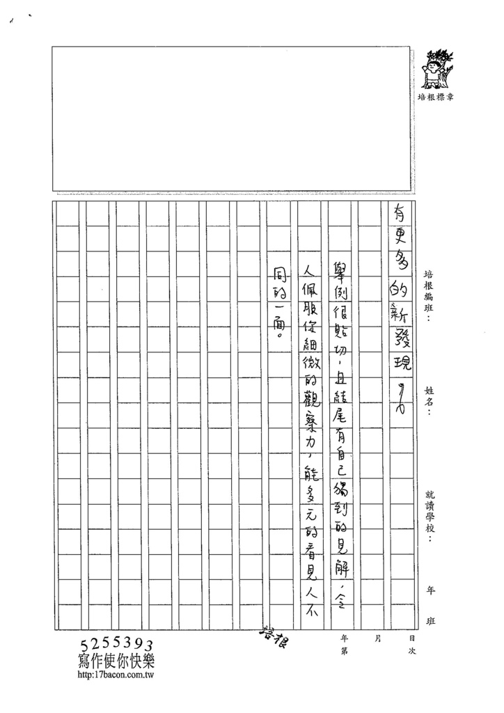 104W5304廖泓瑋 (3)