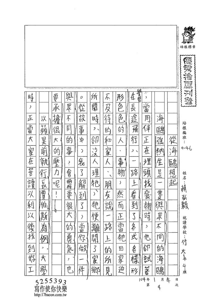 104W6304胡弘毅 (1)