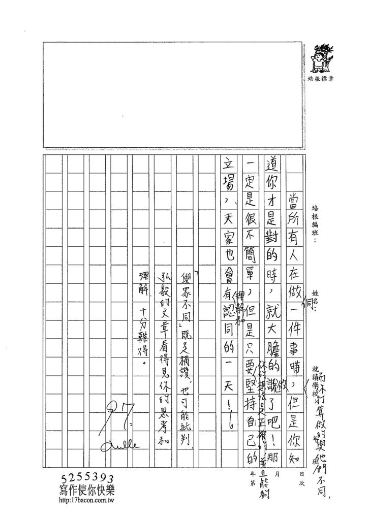 104W6304胡弘毅 (3)