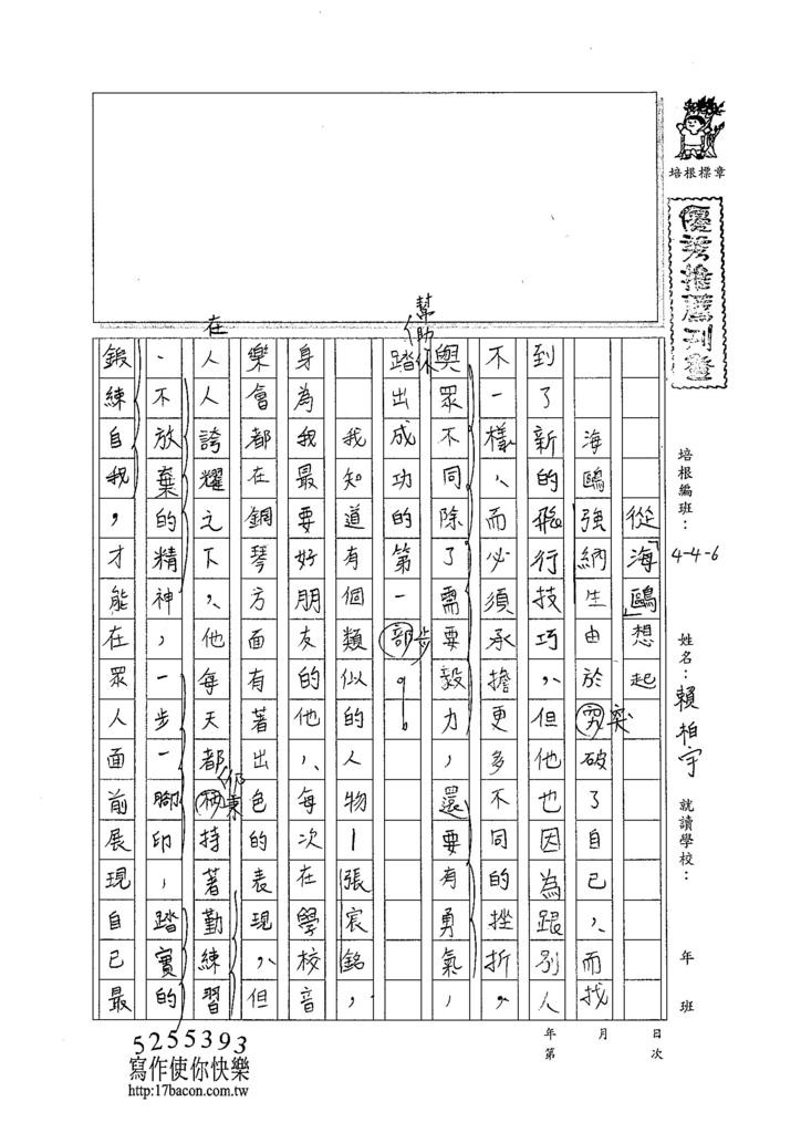 104W6304賴柏宇 (1)