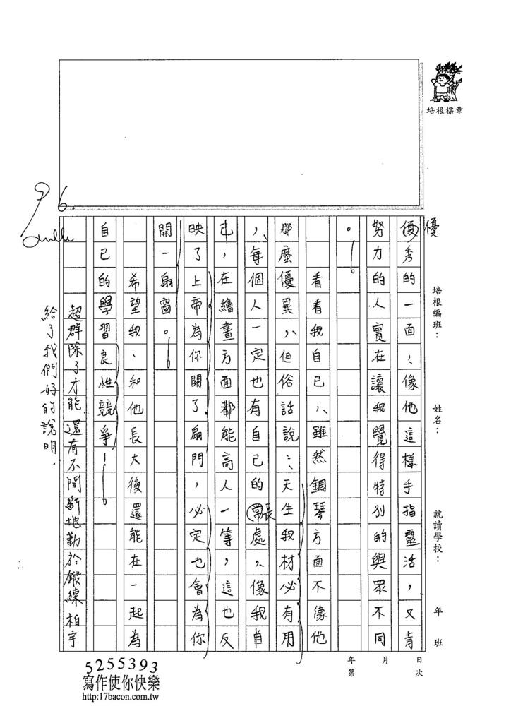 104W6304賴柏宇 (2)