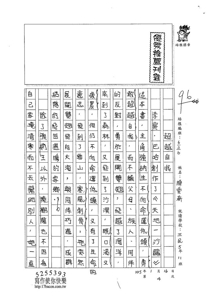 104W6304陳雯新 (1)