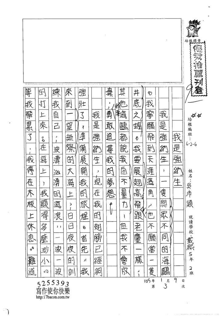 104W6303吳沛穎 (1)