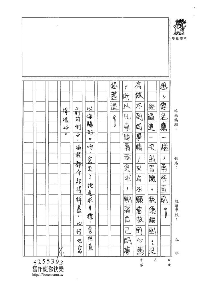 104W6303吳沛穎 (3)