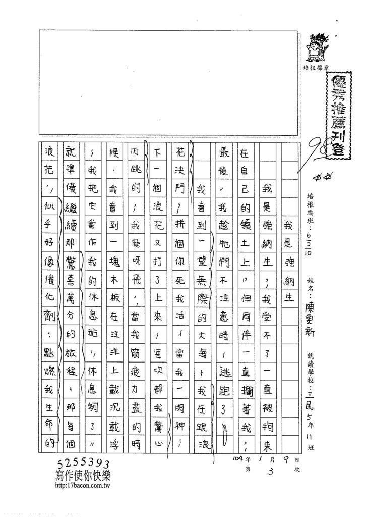 104W6303陳雯新 (1)