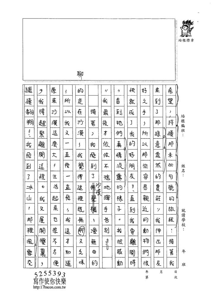104W6303陳雯新 (2)