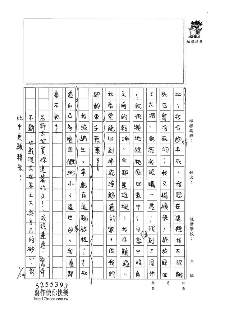 104W6303陳雯新 (3)
