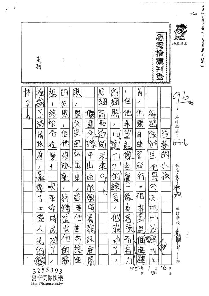 104W6304李希均 (1)