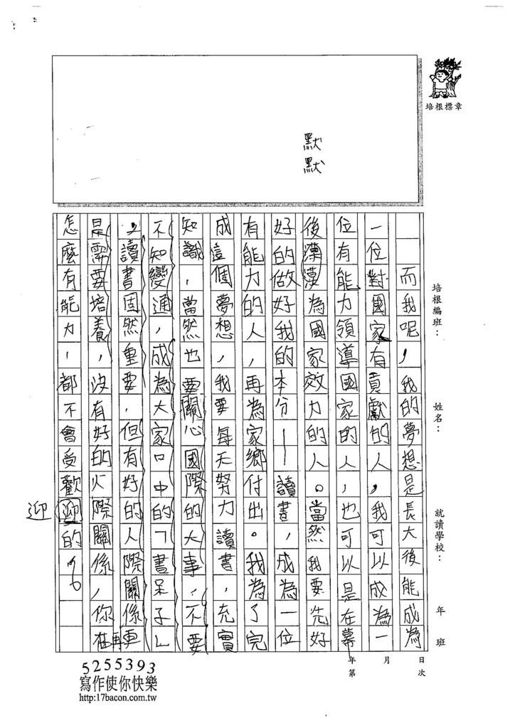 104W6304李希均 (2)