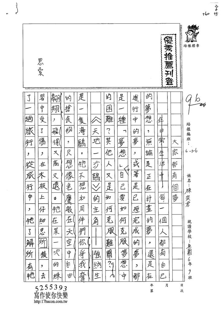 104W6304陳奕君 (1)