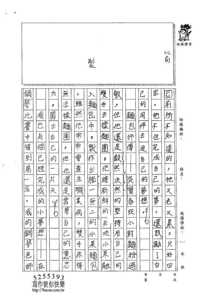 104W6304陳奕君 (2)