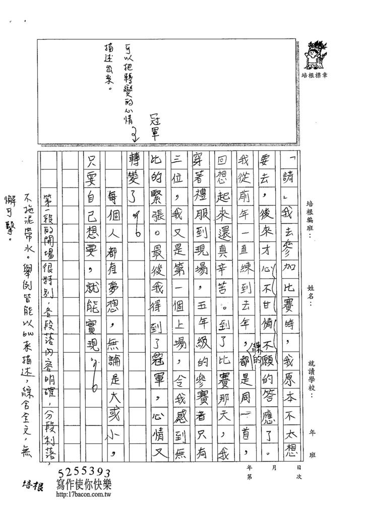 104W6304陳奕君 (3)