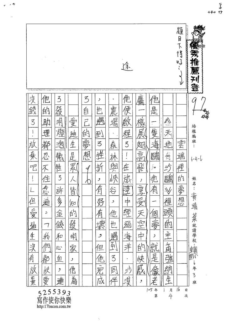 104W6404黃靖棻 (1)