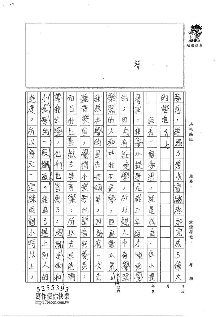 104W6404黃靖棻 (2)