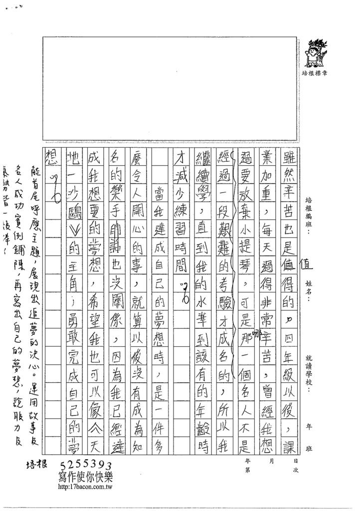 104W6404黃靖棻 (3)